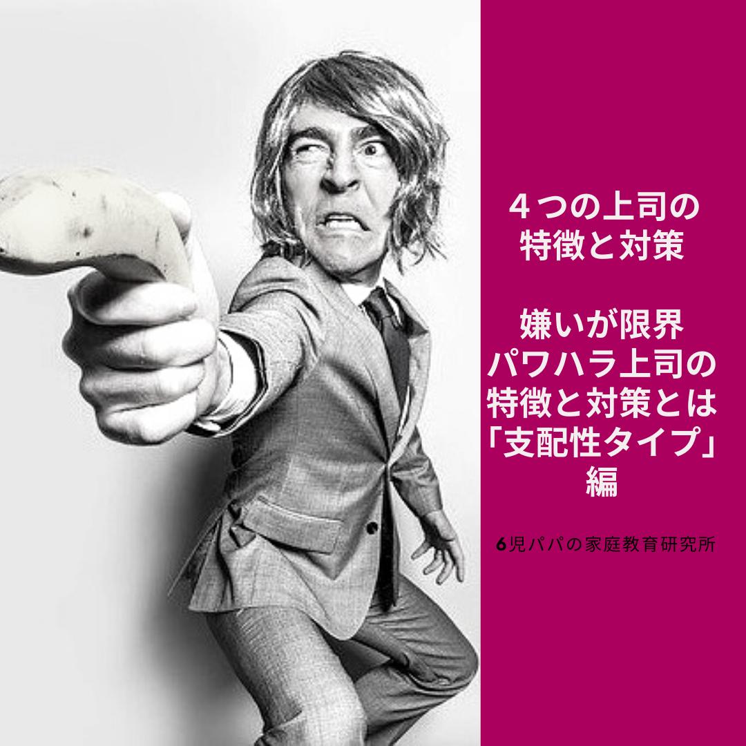 上司 対策 パワハラ 「パワハラ上司を殺したい」←即実践できる対策3選【20代向け】
